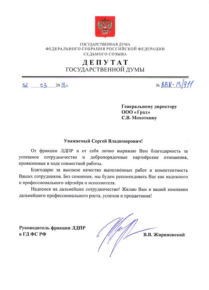 отзыв ао град от партии ЛДПР