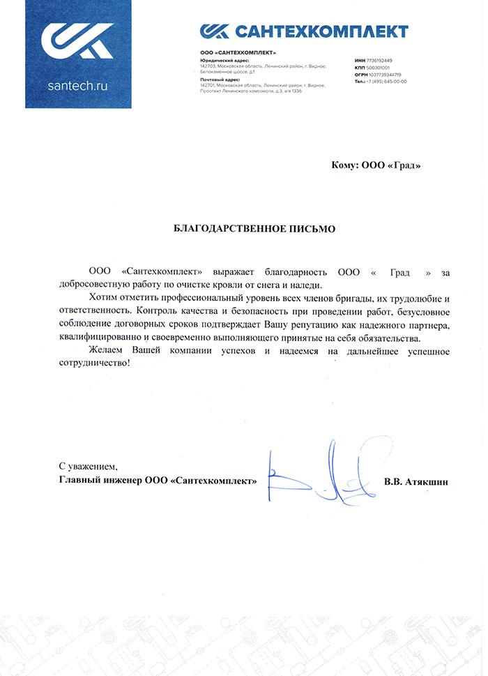 отзыв ао град от ООО Сантехкомплект