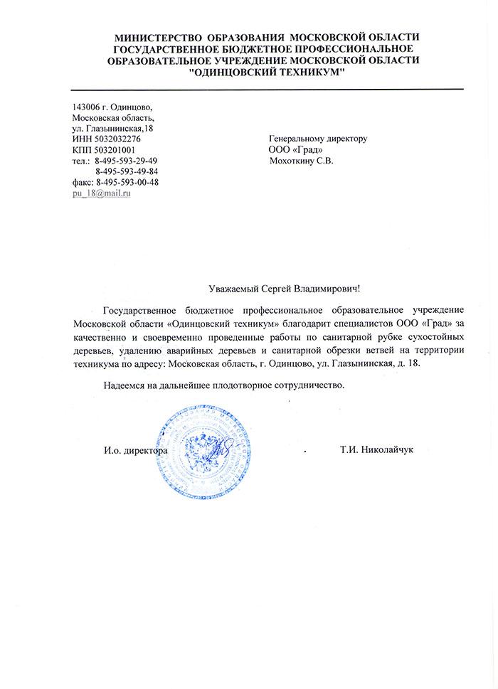 отзыв ао град от техникума из города Одинцово